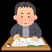 勉強しているおじさん