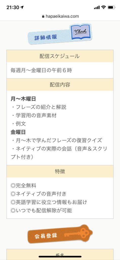 hapa eikaiwa メールマガジンの内容