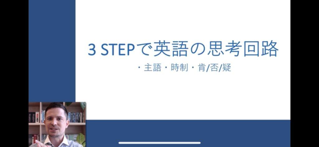 3step 英語脳