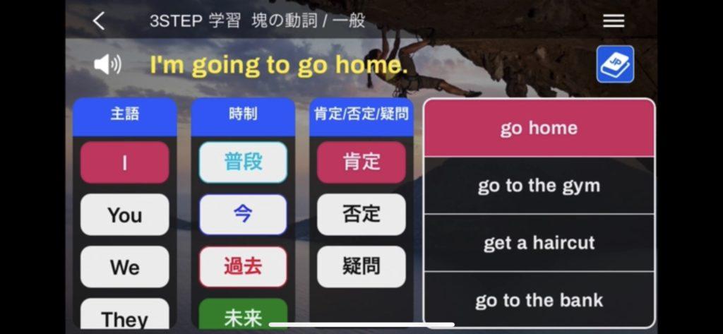 ニック式英会話ジムアプリ3step