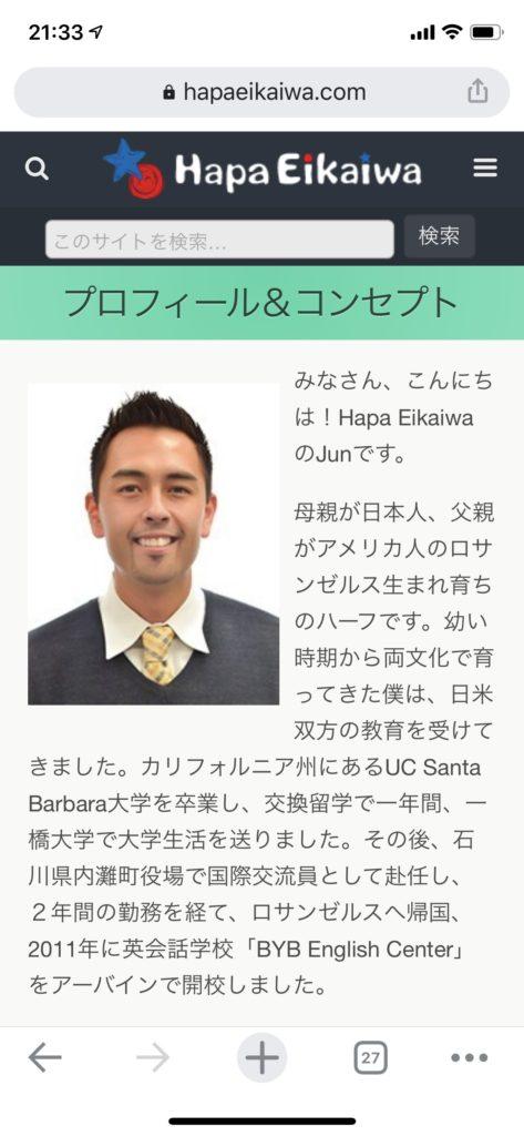 hapa-eikaiwa-profile