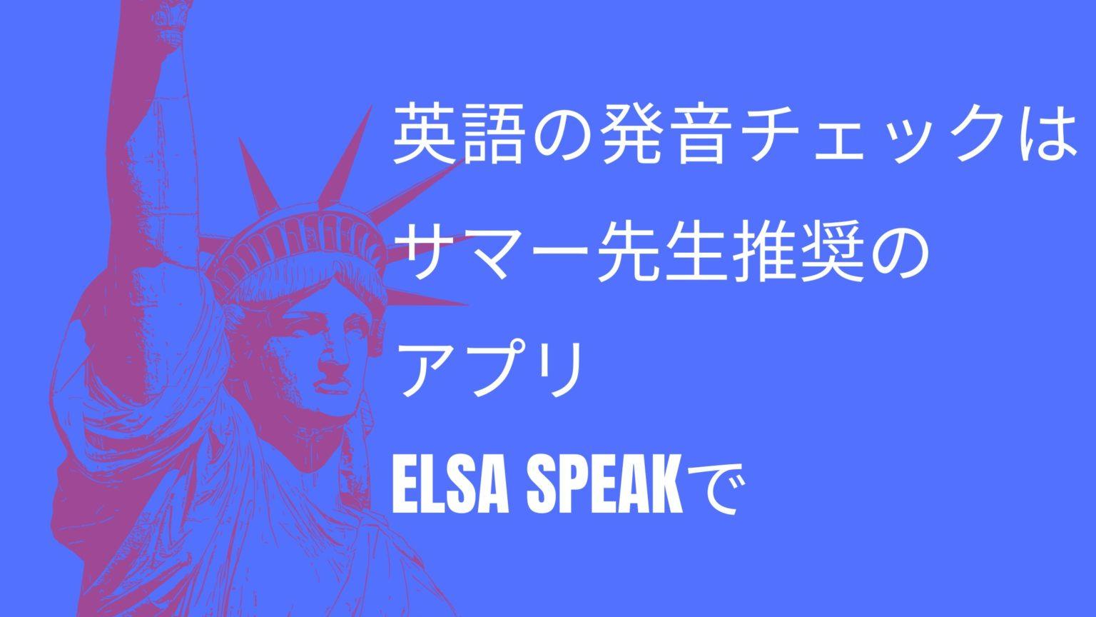 elsa speak app2