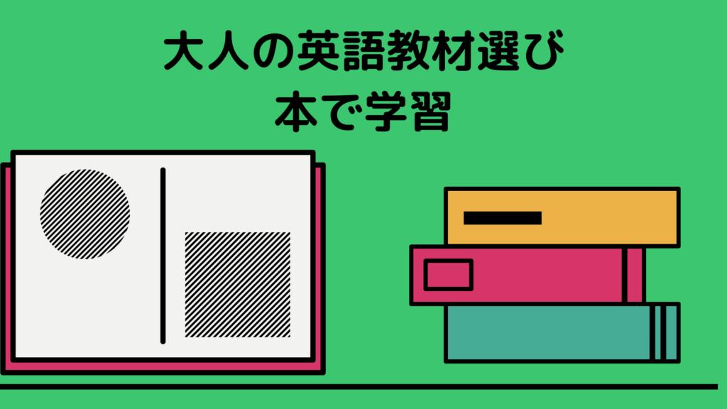 本で学習のアイキャッチ