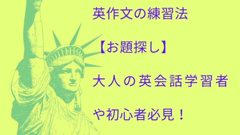 英作文練習法サムネイル