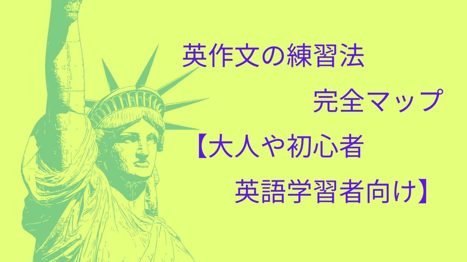 英作文練習法完全マップ