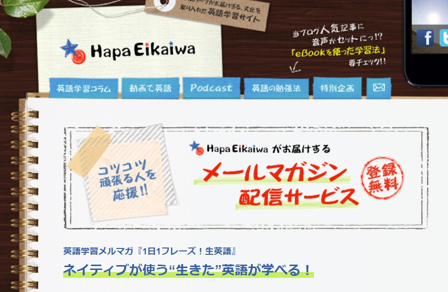hapa eikaiwa magazine