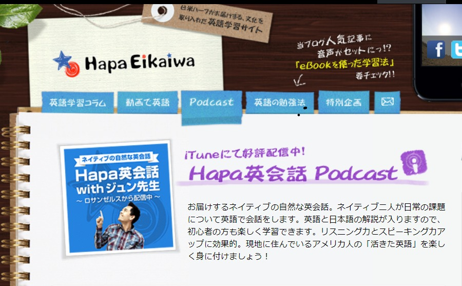 hapa podcast