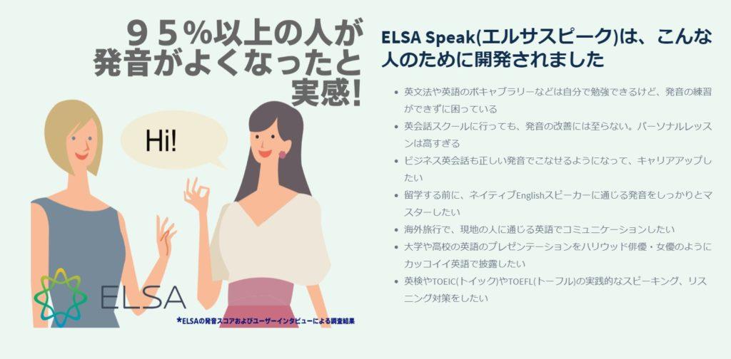 elsa speak touroku